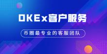 OKEx吧:欧易okex是骗子吗