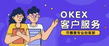 OKEx是什么币:欧易okex最新政策