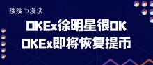 OKEx吧:欧易okex页面没合约