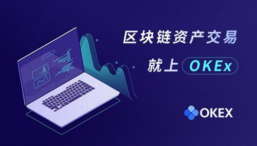 OKEx交易信息欧易okex怎么提币
