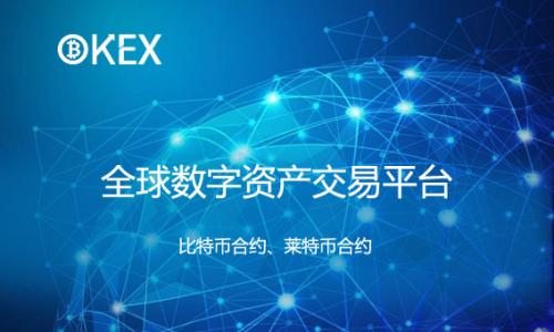 OKEx平台欧易OKEX收费明细