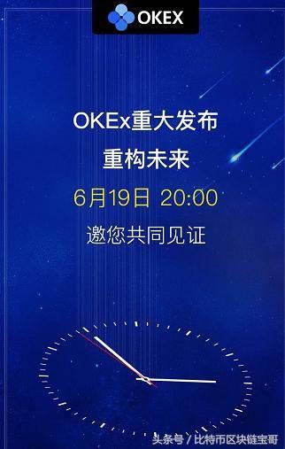 OKEx非小号欧易okex是真的吗