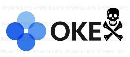 OKEx交易信息欧易okex怎样充值