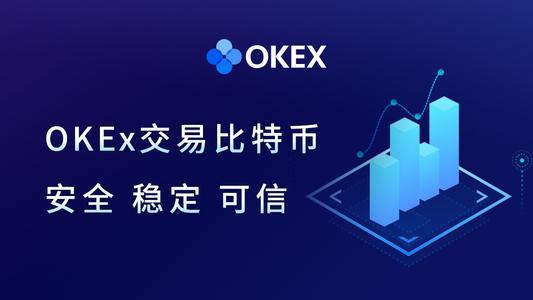 OKEx是什么欧易okex和比特币哪个好
